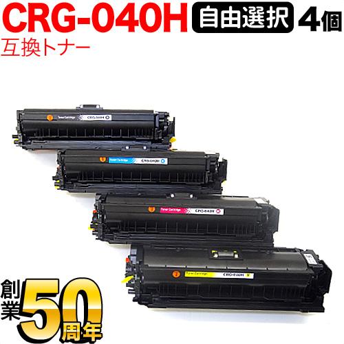 キヤノン用 CRG-040H 即納互換トナー 大容量 自由選択4個セット フリーチョイス 選べる4個セット