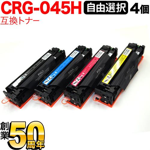 キヤノン用 CRG-045H 互換トナー 大容量 自由選択4個セット フリーチョイス 選べる4個セット