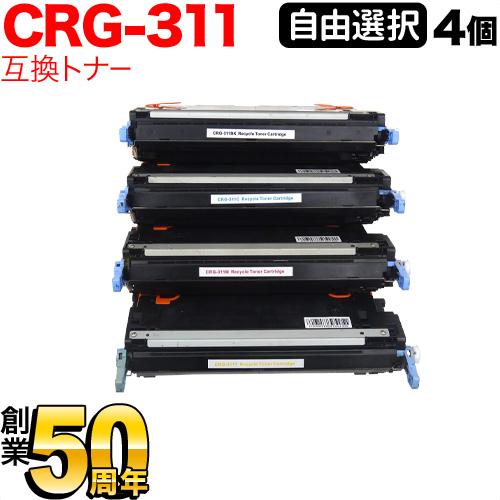 キヤノン用 CRG-311 リサイクルトナー 自由選択4個セット フリーチョイス LBP-5400 LBP-5300【メール便不可】【送料無料】 選べる4個セット【あす楽対応】