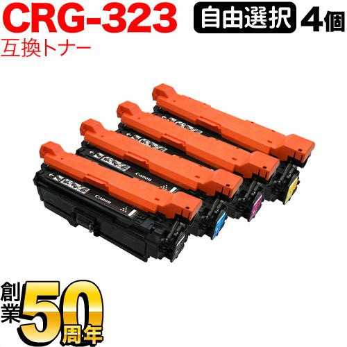 キヤノン用 CRG-323 互換トナー 自由選択4個セット フリーチョイス 選べる4個セット