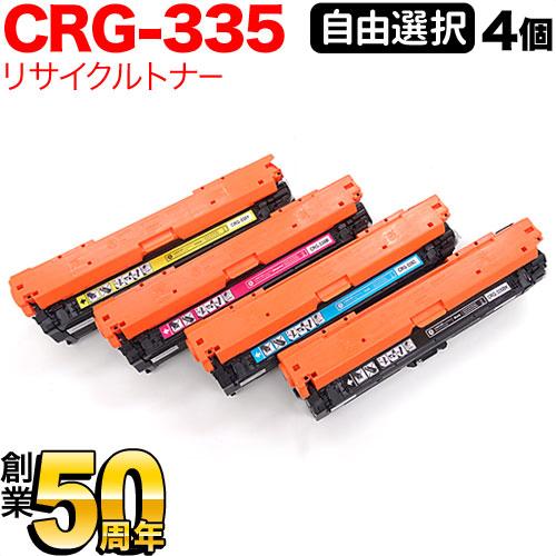 【A4用紙500枚×2個進呈】【限定特価】キヤノン用 カートリッジ335 リサイクルトナー CRG-335 自由選択4個セット フリーチョイス LBP-9650Ci LBP-9510C LBP-9600C LBP-9500C LBP-9200C LBP-9100C【送料無料】 選べる4個セット【あす楽対応】