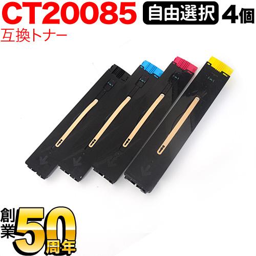 富士ゼロックス用 CT20085 互換トナー 自由選択4個セット フリーチョイス 選べる4個セット