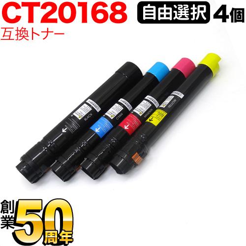 DocuPrint C5000 d 富士ゼロックス用 CT20168 互換トナー 自由選択4本セット フリーチョイス 選べる4個セット