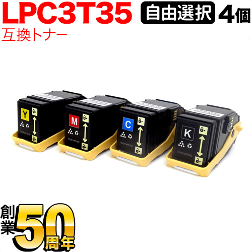 【A4用紙500枚進呈】エプソン用 LPC3T35 互換トナー Mサイズ 自由選択4個セット フリーチョイス LP-S6160【メール便不可】【送料無料】 選べる4個セット【あす楽対応】