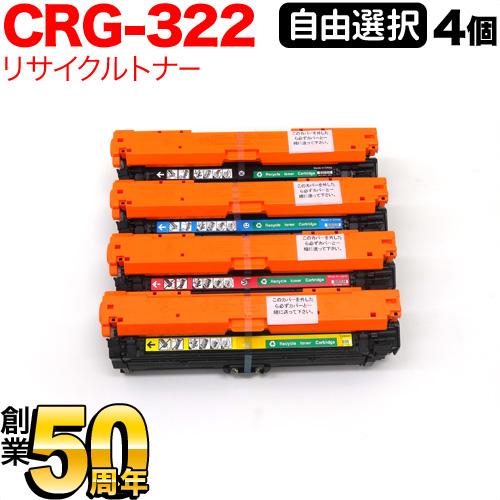 キヤノン用 カートリッジ322 国産リサイクルトナー CRG-322 自由選択4個セット フリーチョイス 選べる4個セット