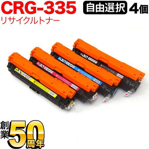 【A4用紙500枚進呈】キヤノン用 カートリッジ335 日本製リサイクルトナー CRG-335 4個セット フリーチョイス(自由選択) LBP841C LBP842C LBP843Ci LBP9520C LBP9660Ci【送料無料】 選べる4個セット【あす楽対応】