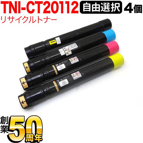 富士ゼロックス用 CT201129 ~ CT201132 国産リサイクルトナー 自由選択4個セット フリーチョイス 選べる4個