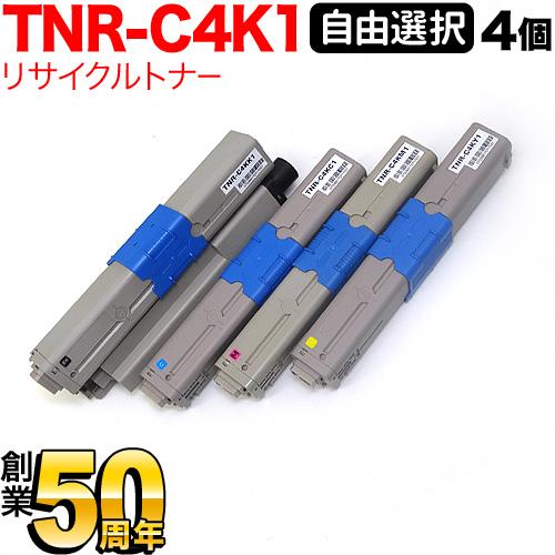 沖電気用(OKI用) TNR-C4K1 リサイクルトナー 自由選択4個セット フリーチョイス 選べる4個セット