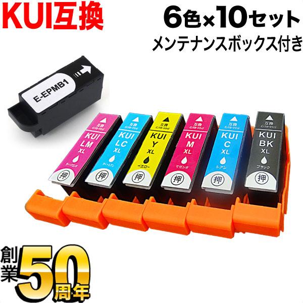 KUI-6CL-L エプソン用 KUI クマノミ 互換インク 増量 6色×10セット <純正メンテナンスボックスEPMB1おまけ> 増量6色×10セット+EPMB1