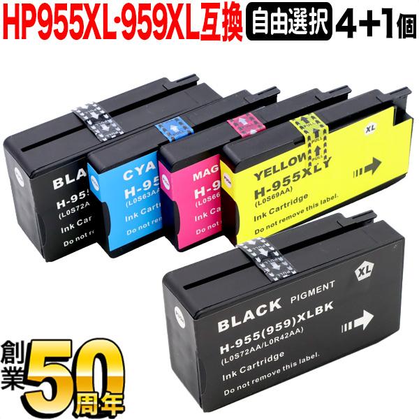 [+1個おまけ] HP955XL・HP959XL HP用 リサイクルインク 自由選択4+1個セット フリーチョイス 選べる4+1個
