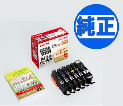キヤノン(CANON) 純正インク BCI-381+380 インクカートリッジ 6色セット BCI-381+380/6MP