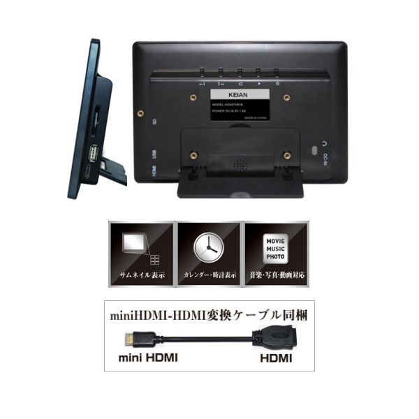 【創業50年セール】KEIAN 7インチ サイネージモニター デジタルフォトフレーム MiniHDMI入力端子搭載 KDS07HR (sb) 【メール便不可】 ブラック【あす楽対応】