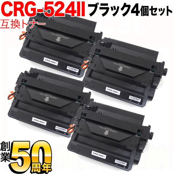 キヤノン用 カートリッジ 524II (3482B004) 互換トナー 4個セット CRG-524II ブラック 4個セット