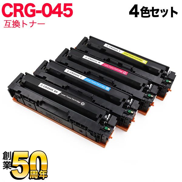 キヤノン用 トナーカートリッジ045 互換トナー CRG-045 4色セット LBP612C/LBP611C/MF634Cdw/MF632Cdw