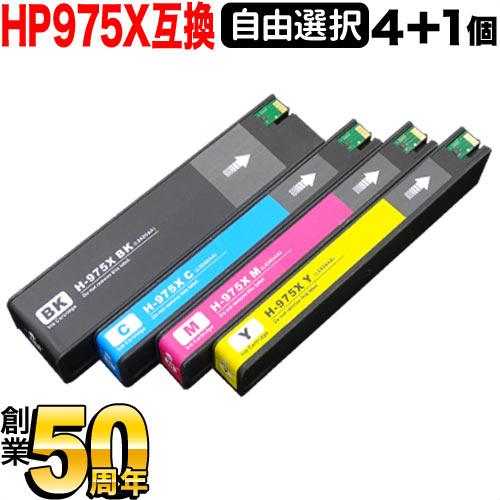 [+1個おまけ] HP975X HP用 リサイクルインク 顔料 自由選択4+1個セット フリーチョイス 選べる4+1個