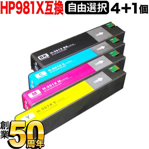 【今だけ+1個】HP用 HP981X リサイクルインク 顔料 自由選択4+1個セット フリーチョイス PageWide Enterprise 556dn PageWide Enterprise 586z【メール便不可】【送料無料】 選べる4+1個【あす楽対応】