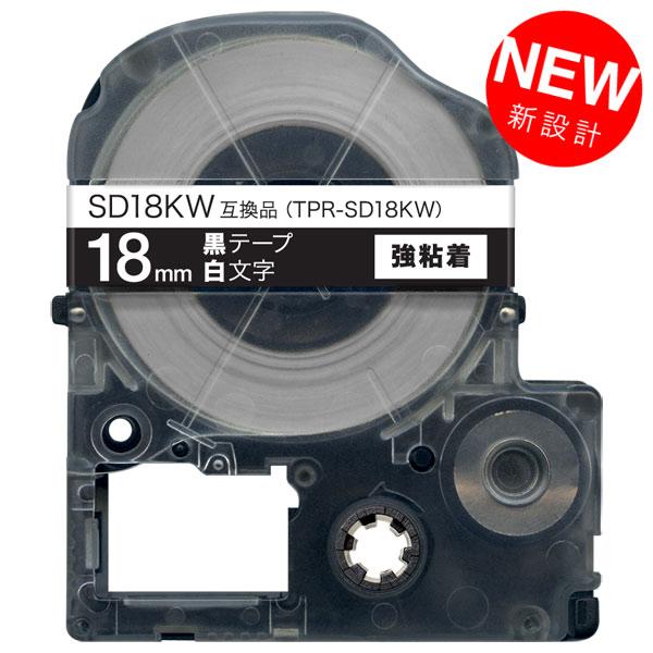 【メール便不可】テプラテープの経費削減に! テプラカートリッジ 互換 キングジム用(KING JIM用) TPR-SD18KW (18mm/黒テープ/白文字/強粘着) キングジム用 テプラ PRO 互換 テープカートリッジ SD18KW カラーラベル 強粘着 18mm/黒テープ/白文字