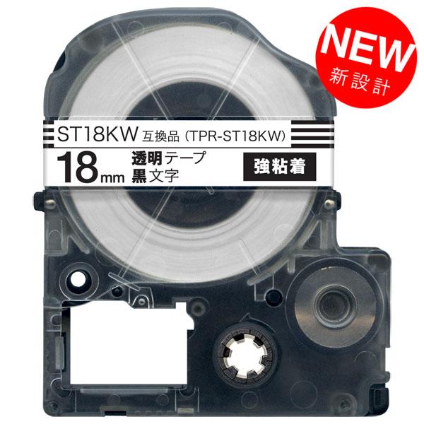 メール便不可 テプラテープの経費削減に テプラカートリッジ 互換 キングジム用 KING JIM用 TPR-ST18KW 18mm ST18KW テープカートリッジ 贈答 テプラ PRO 強粘着 黒文字 休み 透明ラベル 透明テープ