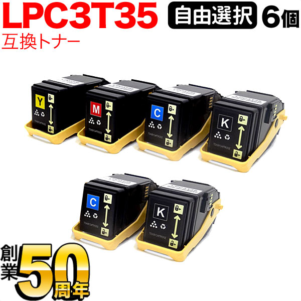 【A4用紙500枚進呈】エプソン用 LPC3T35 互換トナー Mサイズ 自由選択6個セット フリーチョイス LP-S6160【メール便不可】【送料無料】 選べる6個セット【あす楽対応】
