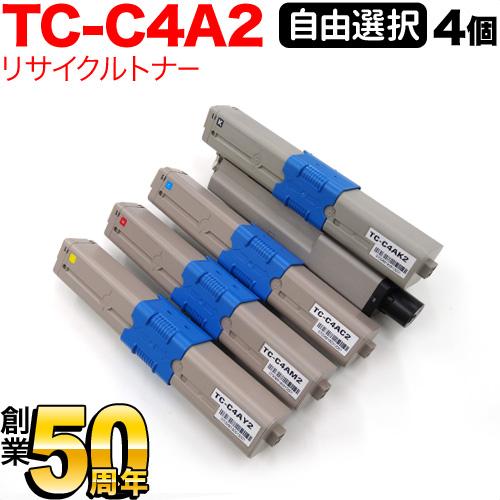 沖電気用(OKI用) TC-C4A2 リサイクルトナー 大容量 自由選択4本セット フリーチョイス 選べる4個セット C332dnw/MC363dnw