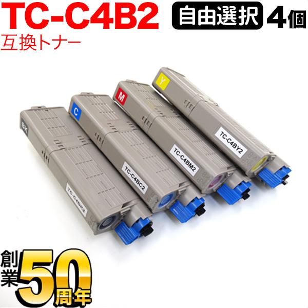 沖電気用(OKI用) TC-C4B2 リサイクルトナー 大容量 自由選択4個セット フリーチョイス 選べる4個セット