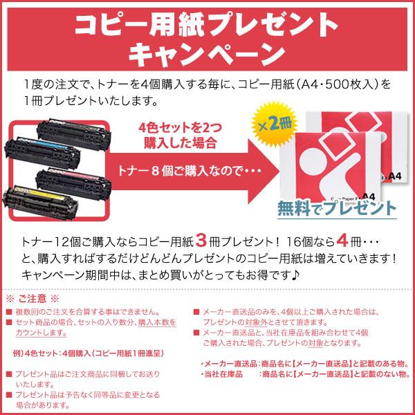 【A4用紙500枚進呈】沖電気用(OKI用) リサイクルトナー TC-C4A2 大容量4色セット C332dnw MC363dnw【メール便不可】【あす楽対応】