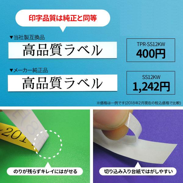 キングジム用 テプラ PRO 互換 テープカートリッジ カラーラベル 18mm 強粘着 フリーチョイス(自由選択) 全19色【メール便】 色が選べる5個セット