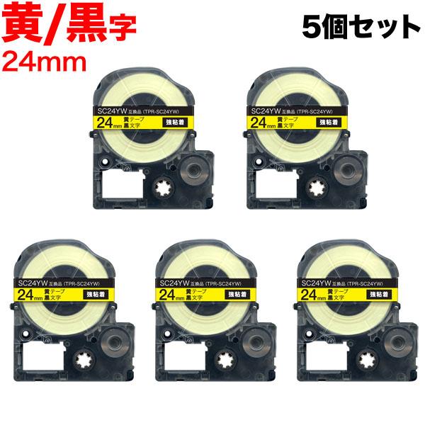 キングジム用 テプラ PRO 互換 テープカートリッジ SC24YW カラーラベル 強粘着 5個セット 24mm/黄テープ/黒文字