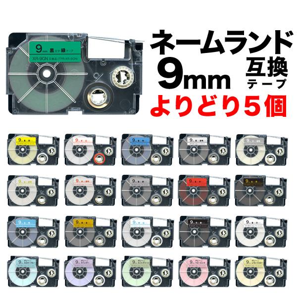 メール便送料無料 経費削減に カシオ用 CASIO用 ネームランド 互換テープカートリッジ 9mm幅 全19色から選べる 送料無料限定セール中 5個セット 9mm 自由選択 ラベル テープカートリッジ フリーチョイス 互換 有名な 色が選べる5個セット 全19色