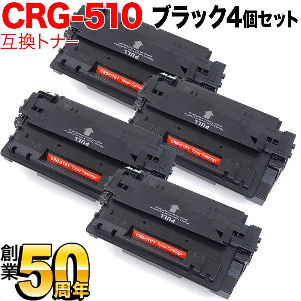 キヤノン用 カートリッジ510 互換トナー 4個セット CRG-510 (0985B003) ブラック