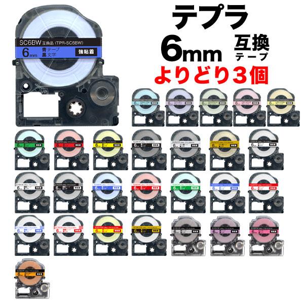 メール便送料無料 テプラテープの経費削減に テプラ テープ カートリッジ 互換 キングジム用 KING JIM用 6mm幅 全28色から選べる 大規模セール 強粘着 PRO 新作からSALEアイテム等お得な商品 満載 色が選べる3個セット 6mm 3個セット フリーチョイス テープカートリッジ カラーラベル 全28色 自由選択