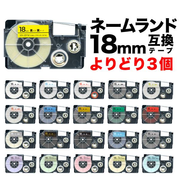 カシオ用 ネームランド 互換 テープカートリッジ 18mm ラベル フリーチョイス(自由選択) 全14色【メール便】 色が選べる3個セット