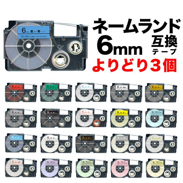 メール便送料無料 経費削減に カシオ用 CASIO用 ネームランド 互換テープカートリッジ 6mm幅 全19色から選べる 3個セット テープカートリッジ ラベル 大好評です 超人気 全19色 6mm 色が選べる3個セット フリーチョイス 自由選択 互換
