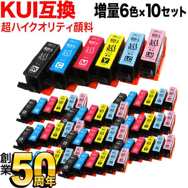 エプソン用 KUI互換インク 超ハイクオリティ 顔料 増量6×10色セット KUI-L6CLL 増量6色×10セット