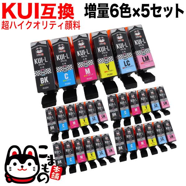 エプソン用 KUI互換インク 超ハイクオリティ 顔料 増量6色×5セット KUI-L6CLL