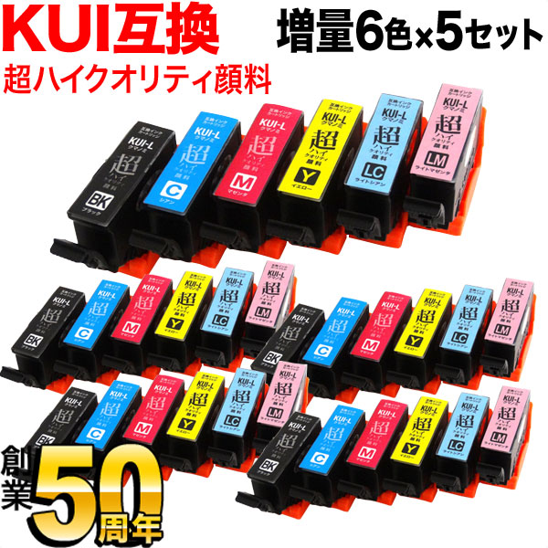 KUI-L6CL-L エプソン用 KUI クマノミ 互換インク 超ハイクオリティ顔料 増量 6色×5セット 増量6色×5セット