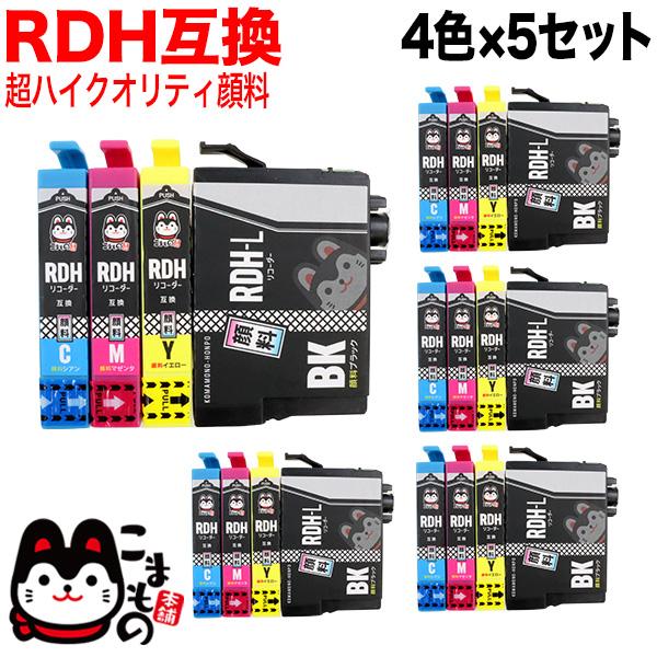 RDH-4CL エプソン用 RDH リコーダー 互換インク 超ハイクオリティ顔料 4色×5セット ブラック増量 4色×5セット ブラック増量タイプ