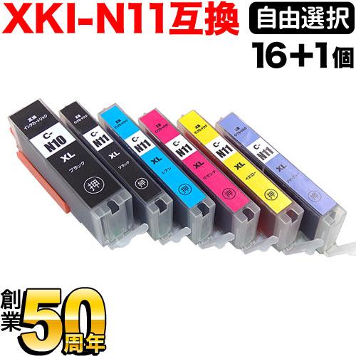 [+1個おまけ] XKI-N11XL+N10XL キヤノン用 互換インク 増量 自由選択16+1個セット フリーチョイス 選べる16+1個