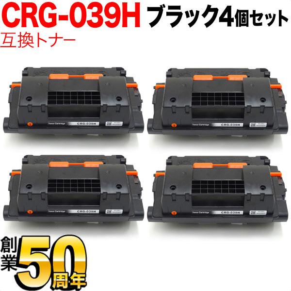 キヤノン用 トナーカートリッジ039H互換トナー 大容量 4個セット CRG-039H (0288C001) ブラック 4個セット