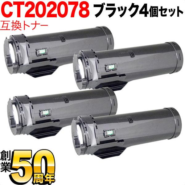 富士ゼロックス用 CT202078 互換トナー CT202078 大容量ブラック 4個セット