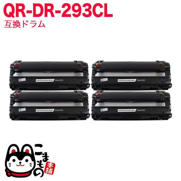 ブラザー用 DR-293CL-BK+DR-293CL-CMY ブラック用1個&カラー用3個セット 互換ドラム 4色セット