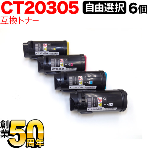 富士ゼロックス用 CT20305 互換トナー 自由選択6個セット フリーチョイス 選べる6個セット