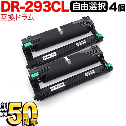 ブラザー(brother) DR-293CL 互換ドラム 自由選択4個セット フリーチョイス 選べる4個セット