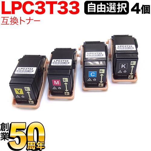 フリーチョイス LP-S7160/LP-S7160Z エプソン用 互換トナー LPC3T33 自由選択4本セット 選べる4個セット