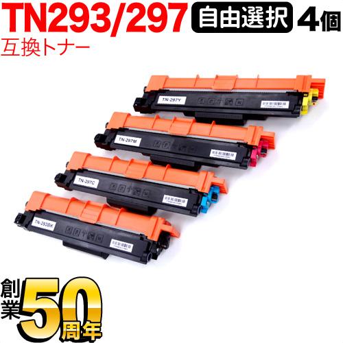 ブラザー用 TN-293BK/297 互換トナー 自由選択4個セット フリーチョイス 選べる4個セット