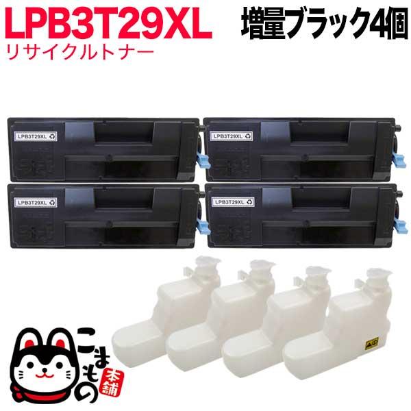 エプソン用 LPB3T29XL リサイクルトナー 増量ブラック 4個セット 増量ブラック4個セット