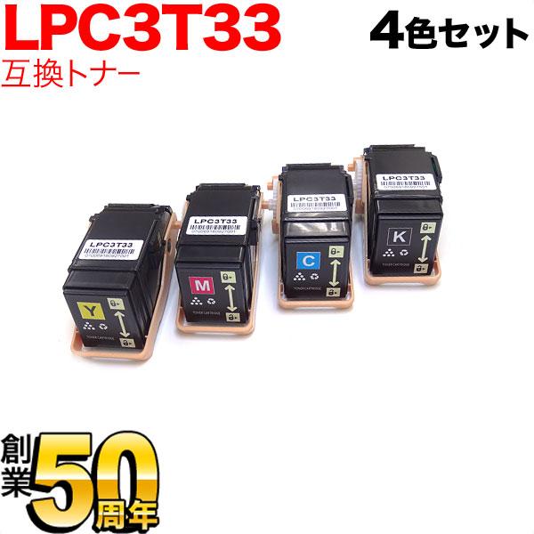 【A4用紙500枚進呈】エプソン用 LPC3T33K 互換トナー 4色セット LP-S7160 LP-S7160Z【メール便不可】【送料無料】【あす楽対応】