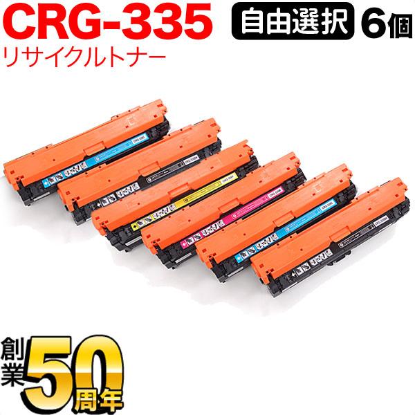 キヤノン用 カートリッジ335 リサイクルトナー CRG-335 自由選択6個セット フリーチョイス 選べる6個セット