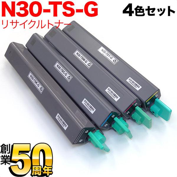 カシオ用 N30-TS-G リサイクルトナー 4色セット