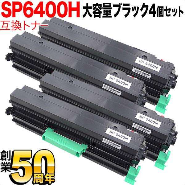 リコー用 SP トナー 6400H(600572) 互換トナー 大容量タイプ ブラック 4個セット